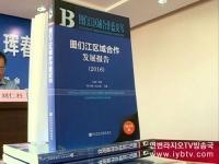 《두만강지역합작청서2016》 정식 출판