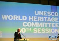제40회 세계문화유산대회 개막, 중국 두가지 항목 유산 등재 신청
