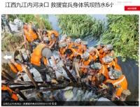 '인간댐' 만들어 논을 보호한 군인들