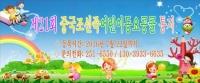제21회 중국조선족어린이동요콩클 통지