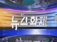 <뉴스화제> 2016-7-23 방송정보
