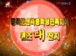 중국조선족중학생민족지식퀴즈대잔치2016-7-24