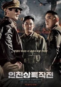 '인천상륙작전', 개봉 첫날 46만명 동원..'부산행' 꺾고 1위