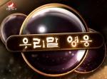 우리말 영웅 2016-7-30