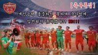 [축구특집]개인능력 출중하지 못하여 국가팀에 입선되지 못하였다?! NO!!!