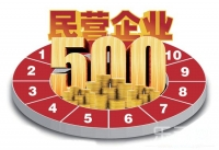 2016년 세계 500대 기업에 중국이 110개