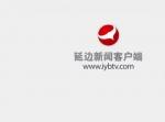 연변뉴스앱 홍보영상