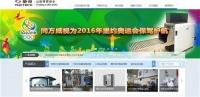 올림픽경기장 보안장비·지하철은 '중국제조'