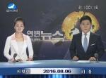 연변뉴스 2016-08-06