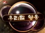 우리말 영웅2016-8-6