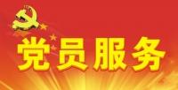 """룡정시, 대상화관리로 """"공산당원 봉사도시""""건설 힘써 추진"""
