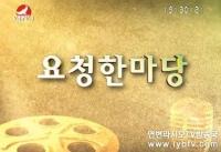 <요청한마당> 2016-8-14 방송정보
