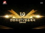 연변위성TV방송개시10주년경축야회