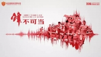 """연변부덕 상해상항과의 경기 대비해 포스터 선보여, 주제는 """"锋不可当"""""""