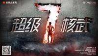 """상해상항 연변부덕과의 경기 대비해 포스터 선보여, 주제는 """"超级核武7"""""""