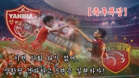 [축구특집]이런 기회 다시 없어, 상항팀 격파하고 5련승 실현하자!