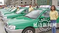 훈춘 택시운수시장 정돈…비규범 택시운전수 집중 단속