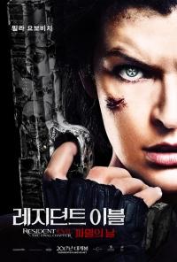 이준기 할리우드 진출작, '레지던트이블' 베일 벗었다…내년 2월 개봉
