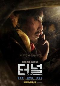 '역시 하정우'...'터널' 손익분기점 320만명 돌파