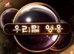 우리말 영웅2016-8-13