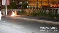 연길 16곳 지전소각지점 설치...규정 위반시 벌금형