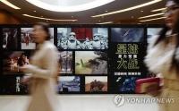 중국, 내년에 미국 제치고 최대 영화시장 될듯