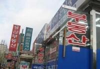 중국 투자자, 서울 부동산 투자 급증