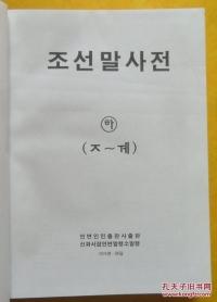 """연변에도 """"조선언어문자의 날""""이 있다"""