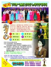 한국 '가리봉동 어울림 한마당 축제' 오는 11일 열려