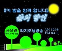《이 밤을 함께 합니다》        2016년 9월 2일 방송정보