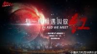 """중경력범 연변부덕과의 경기 대비해 포스터 선보여, 주제는 """"有一种相遇叫做红"""""""