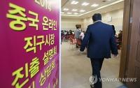 중국 직접구매족 한국제품 반품도 가능,반품물류센터 설치