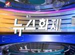 뉴스화제 2016-09-10