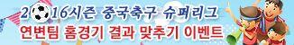 <연변부덕팀VS하북화하팀 경기결과 맞추기 이벤트> 당첨자 발표