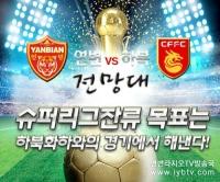 [전망대] 슈퍼리그잔류 목표는 하북화하와의 경기에서 해낸다