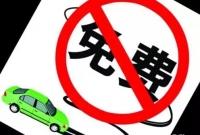 교통운수부, 추석 연휴 고속도로 무료 통행 취소