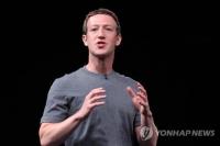 밀레니얼 세대의 본보기는 부모보다 페이스북 CEO 저커버그