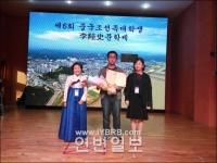 제6회 중국조선족대학생 리륙사문학제 개최