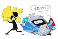 국경절휴가 림박, 해외관광시 신용카드 타인불법사용 예방 3가지 요령
