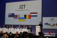 국제연합조사단, MH17여객기 조난조사보고서 공포