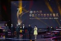 제13회 중국장춘 영화제 개막