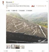 미국 NBA선수, 만리장성에 락서 중국네티즌에 '혼쭐'