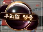 우리말 영웅 2016-10-1