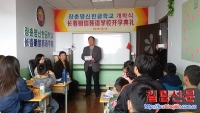 한국어 무료강습반 장춘명신한글학교서 개강