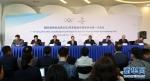 국제올림픽위원회 북경 2022년 동계올림픽협조위원회 제1차 회의 기자회견 북경서