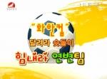 [화한컵]달려라 슛돌이 힘내라 연변팀