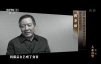 반부패 다큐 제작...비리관료 '공개참회'