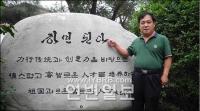 """""""민족교육사업 일선에서 긍지감 벅차…"""""""