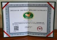 장백산인삼표준 국가표준혁신 대상 수상