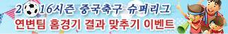 <연변부덕팀VS석가장영창팀 경기결과 맞추기 이벤트>당첨자 발표